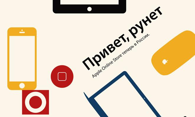 Russia's new Internet czar vows to make Apple & Google pay more taxes