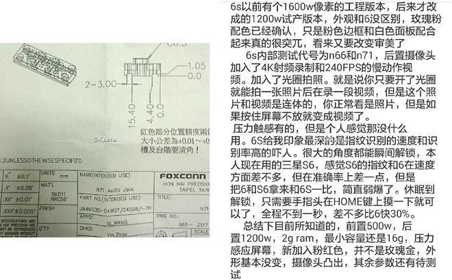 Uniklý dokument z Foxconnu: iPhone 6s s 12 MPx fotoaparátem, 4K videem a 2GB RAM